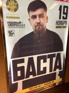 An upcoming performance by one of my favorite Русский рэп artists, Basta.